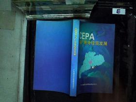 CEPA与广东外经贸发展