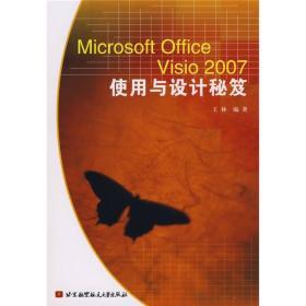 Microsoft Office Visio2007使用与设计秘笈