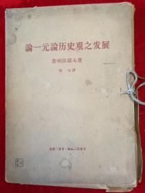 论一元论历史观之发展·第一至第六分册·盒套装·大字本