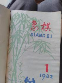 象棋(1982年1-12全)