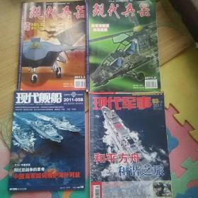 现代兵器 2011 现代舰船 现代军事