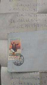 1970年文革样板戏邮票【如图】邮票有残..原件信封全..盖销票.保真