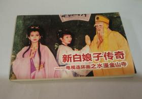 新白娘子传奇连环画赵雅芝叶童陈美琪书籍1992版画册中国台湾电视剧