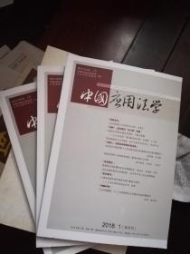 中国应用法学2018(1-3)3期合售