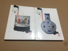 中国嘉德艺术品投资图典:瓷器1、4  两本合售 第二版
