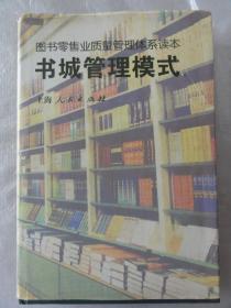 书城管理模式(图书零售业质量管理体系读本)精装本