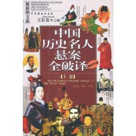 中国历史名人悬案全破译上下卷
