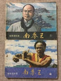 电影连环画《南拳王》全两册.花城出版社