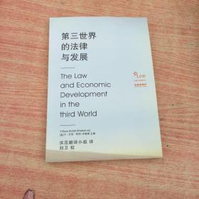 第三世界的法律与发展全新正版现货库存书