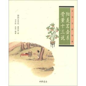 阳羡茗壶系·骨董十三说--中华生活经典