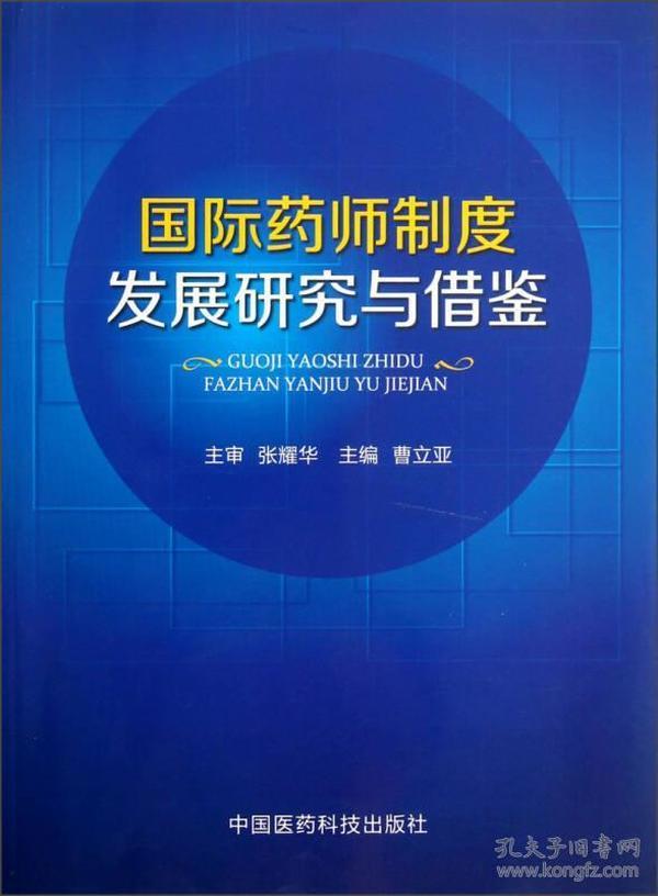 国际药师制度发展研究与借鉴