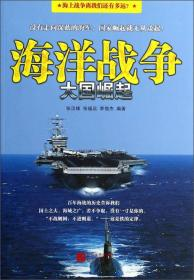 海洋战争:大国崛起