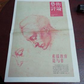 东方早报 艺术评论 189期  素描教育是与非