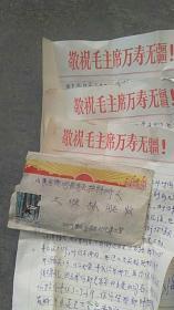 1969年样板戏邮票.邮票有残【如图】原件信封全.盖销票.保真