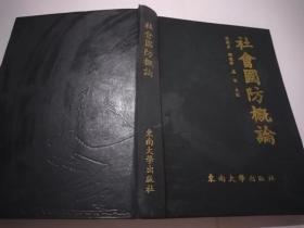 社会国防概论       张卫东等      (作者签赠本)