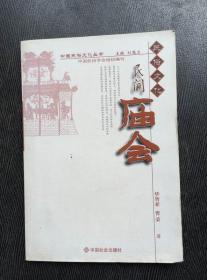 民间庙会 2006年版 包邮挂刷