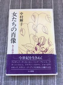 日本原版:女&&&肖像