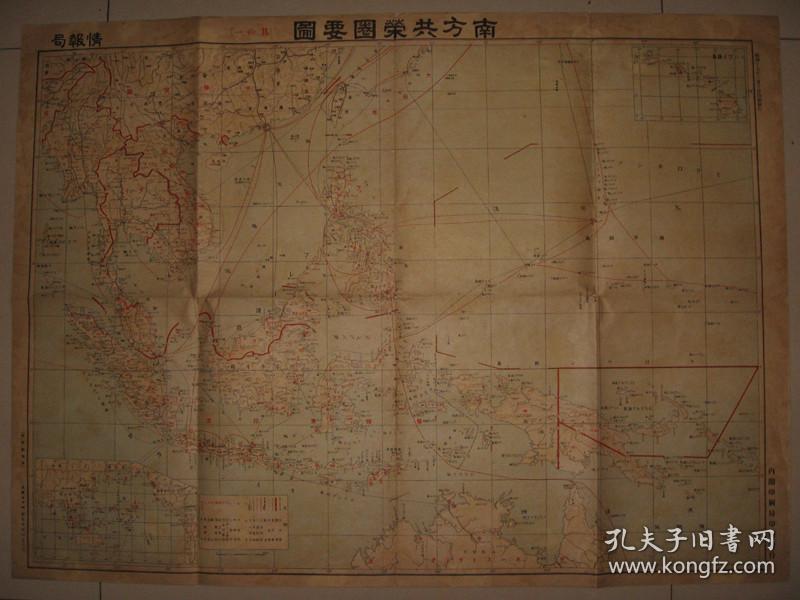 日本情报局 侵华老地图   1942年南方共荣圈要图 82x59cm  南支那海