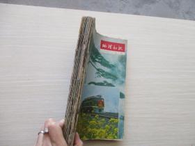 地理知识(1979年1-12期全年,合订本 见图)【125】