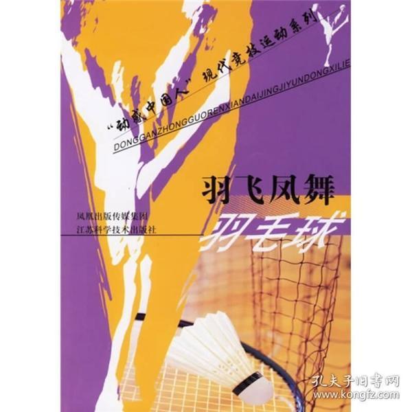动感中国人系列:羽飞风舞/羽毛球