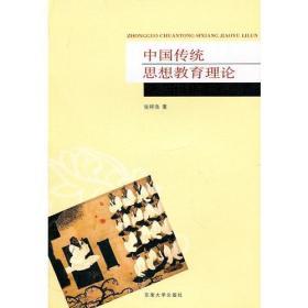 送书签lt-9787564124793-中国传统思想教育理论