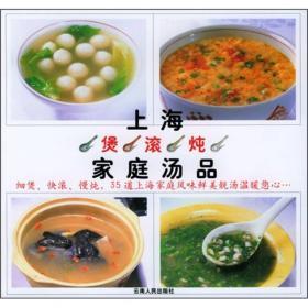 上海煲、滚、炖家庭汤品