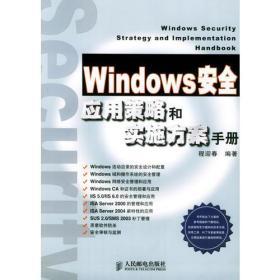 Windows安全应用策略和实施方案手册