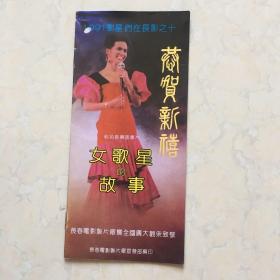 韦唯的电影 女歌星的故事 宣传贺年卡