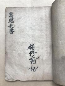 民国手抄本:万应犯书,线装一册,内带不少插图和符咒图,(F026)