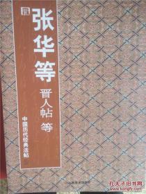 中国历代经典法帖:晋·张华等晋人帖等
