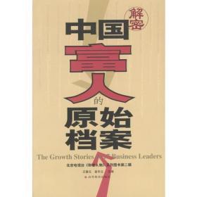 中国富人的原始档案