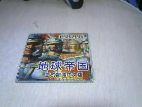 地球帝国 正式简体中文版 1CD
