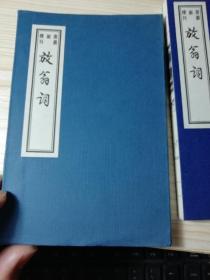 书韵楼丛刊《放翁词》一函1册全,一版1印孤本