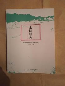 水调歌头  南水北调中线全纪录(2005---2014)【作者签赠本】