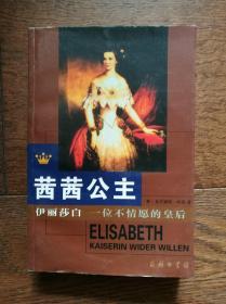 茜茜公主:伊丽莎白——一位不情愿的皇后