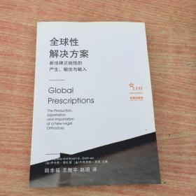 全球性解决方案:新法律正统性的产生、输出与输入