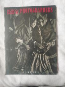 摄影家 丛书第三辑(原塑封未拆开)