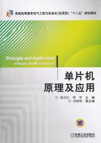 """普通高等教育电气工程与自动化(应用型)""""十二五""""规划教材:单片机原理及应用"""