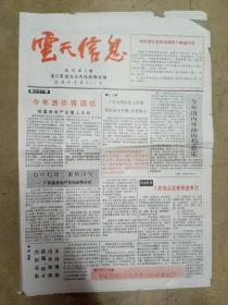 云天信息(试刊第2期  湛江电视台云天信息报社)