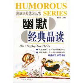 幽默经典品读 谢伦浩 石油工业出版社 9787502133870