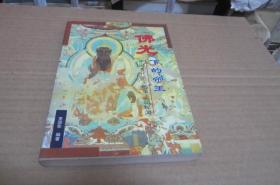 佛光下的帝王:中国古代帝王佛事活动秘闻