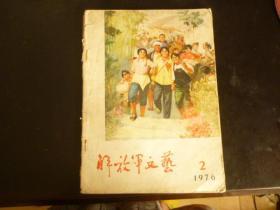 解放军文艺;1976.2(文革特色美术封面·有毛主席语录页和周恩来标准像)