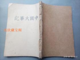 民国十九年 中国大事记