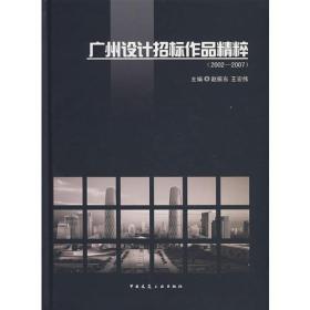 广州设计招标作品精粹(2002-2007)