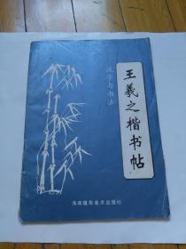 王羲之楷书贴(汉字与书法六)