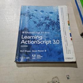 学习ActionScript3.0:初学者指南(影印版)