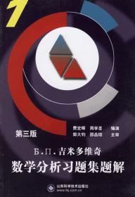 吉米多维奇数学分析习题集题解(1)(第三版) 9787533100995