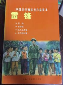 中国连环画优秀作品读本:雷锋