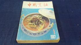 1987年第1期——第12期     《中国烹饪》  杂志 共11册!!!含多张高清菜肴照片!!真正秀色可餐!!!多位烹饪大师烹饪心得,烹饪技法囊括其中!!!
