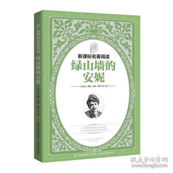 童趣文学新课标名著阅读·绿山墙的安妮